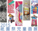 poster for 「祇園祭児童画展 2015」
