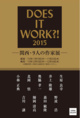 poster for 「関西・9人の作家展 DOES IT WORK?! 2015」