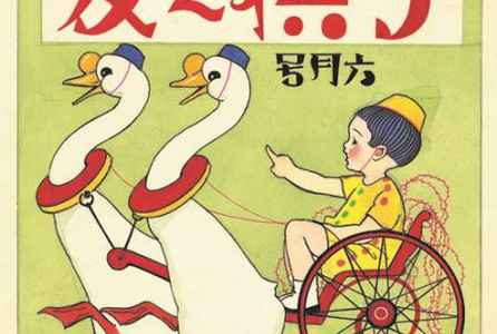 poster for Modern Children during the Taisho Period in Drawings