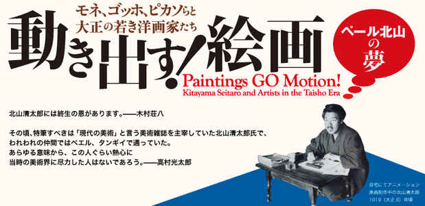 poster for Paintings Go Motion! - Seitaro Kitayama and Artists in Taisho Era -