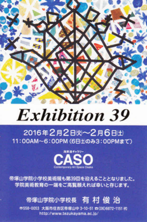 poster for 39th Tezukayama Gakuin Elementary School Art Exhibition