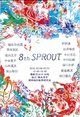 poster for 8th スプラウトsprout