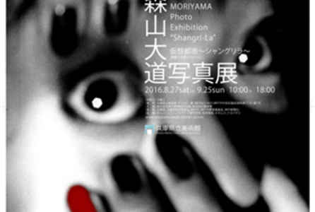 "poster for Daido Moriyama Photo Exhibition: ""Shangri-La - The Increasing Pieces"""