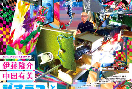 "poster for Ryusuke Ito + Yumi Nakata ""Diorama and Panorama: Diverting Realities"""