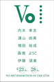 poster for 「Vo展」