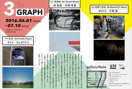 "poster for Kawato + Shun Kataoka ""3 Graph #3: Time Erosion"""