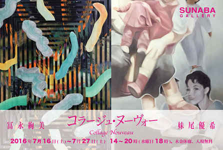 "poster for Ayami Tominaga + Seo Yuki ""Collage Nouveau"""