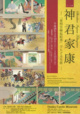 poster for Shinkun (Deified Lord) Ieyasu Tokugawa – Retracing His Life Through Picture Scrolls Demonstrating the Origin and History of Toshogu Shrine