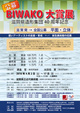poster for Shiga Zoukei Shudan 40th Anniversary Memorial Biwako Award Exhibition
