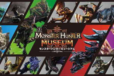 poster for Monster Hunter Museum at Osaka Culturarium At Tempozan