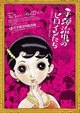 poster for Osamu Tezuka's Heroines – From Cuties to Bewitching Beauties