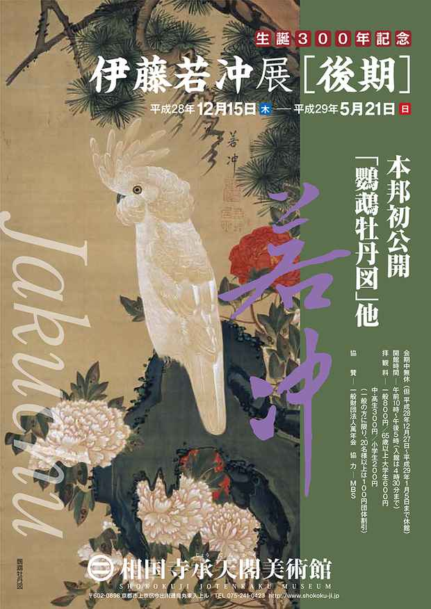 poster for 「生誕300年記念 伊藤若冲」展