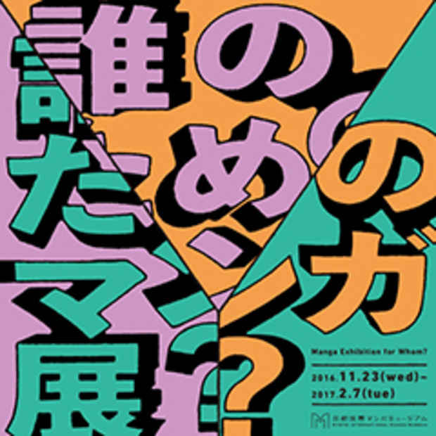 poster for 「誰のためのマンガ展?」