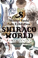 poster for 白子侑季 「SHIRACO WORLD 躯ト躯ヲ感ジルモノタチ」 展