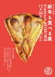 poster for マメイケダ 「新年も食べる展」