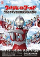 poster for Ultra Hero World: 50 Years of Ultraman