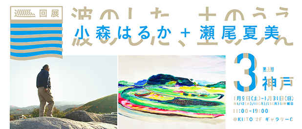 "poster for Haruka Komori + Natsumi Seo ""Under the Waves, Above the Earth - In Kobe"""