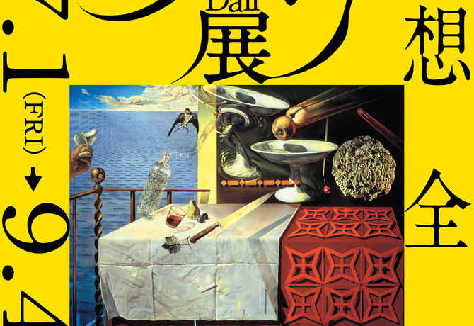 poster for Dali Exhibition