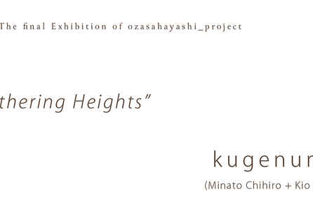 "poster for Kugenuma ""Withering Heights"""