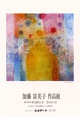 poster for 加藤富美子 展