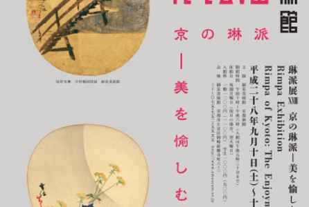 poster for Kyoto Rimpa – The Enjoyment of Beauty