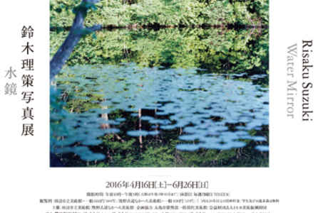"poster for Risaku Suzuki ""Water Mirror"""