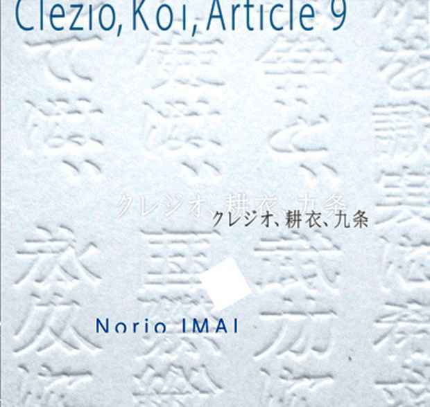 poster for Clezio, Koi, Article 9