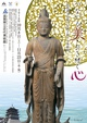 poster for The Beauty and the Spirit of Buddhism in Shiga: Handed Down to New Generations