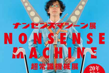"poster for Maywa Denki ""Nonsense Machines in Osaka"""