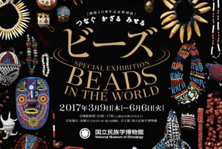 poster for Special Exhibition: Beads in the World