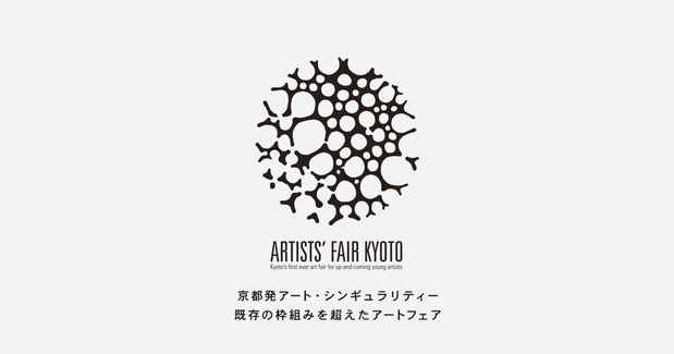 poster for 「ARTISTS' FAIR KYOTO」