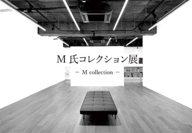 poster for M氏コレクション展