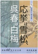 poster for Okyo's Pine Tree in Snow and Goshu's White Plum Tree