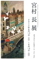 poster for 宮村長 展