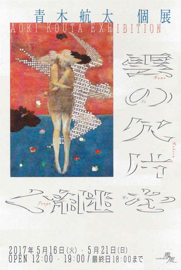 "poster for Kouta Aoki ""Inheriting Fragments of a Cloud"""
