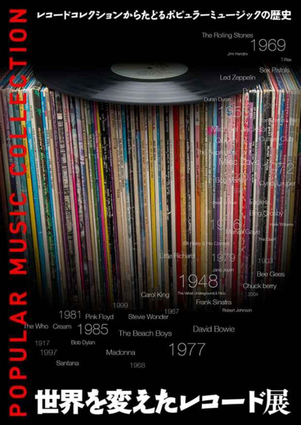 poster for 「世界を変えたレコード展」