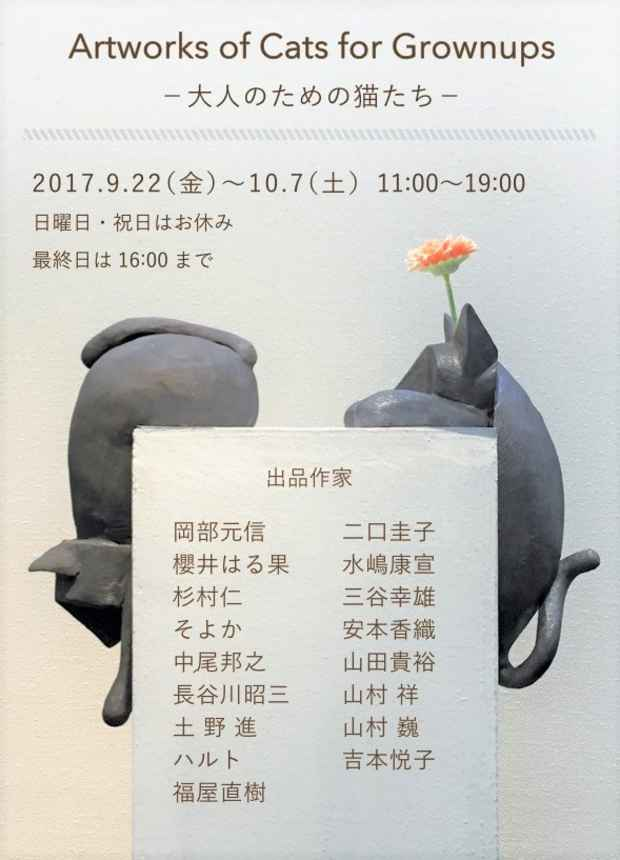poster for 「大人のための猫たち」展