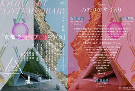poster for 「KYOTO ART CONTEMPORARY -京都で現代アートを買う- 」