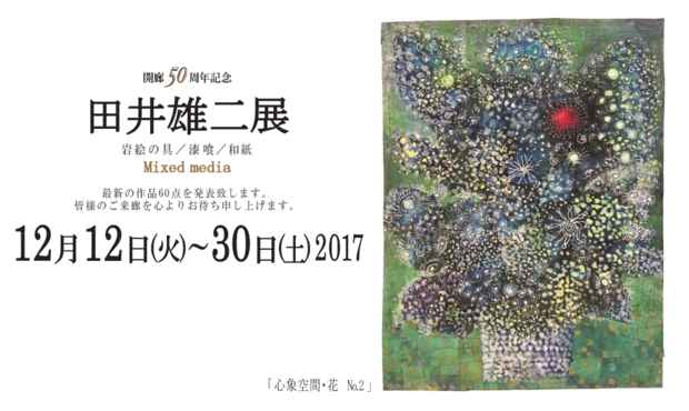 poster for 田井雄二 展