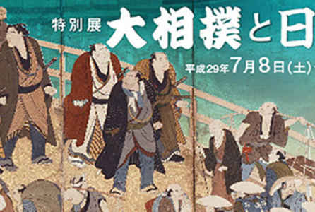 poster for 「大相撲と日本刀」展
