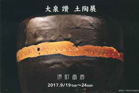poster for San Oizumi Exhibition