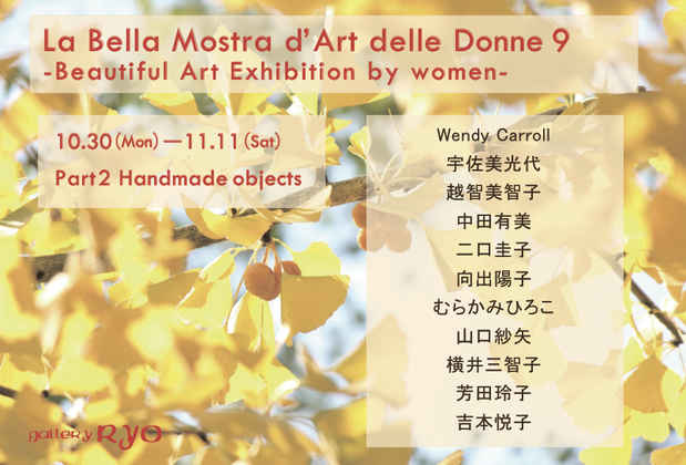 poster for La Bella Mostra d'Art della Donne 9