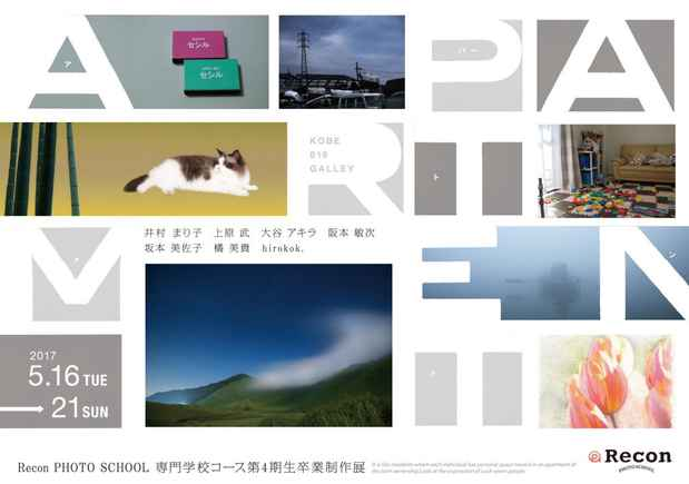 poster for 「<Recon Photo School 専門学校コース第 4期生卒業制作展>  『アパートメント 』」