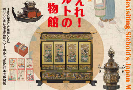 poster for Revisiting Siebold's Japan Museum