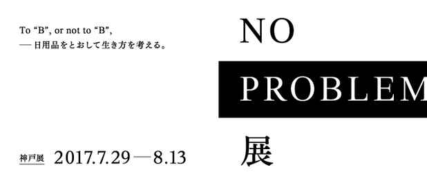 "poster for 「To ""B"" , or not to ""B"" ,—日用品をとおして生き方を考える。NO PROBLEM展」"