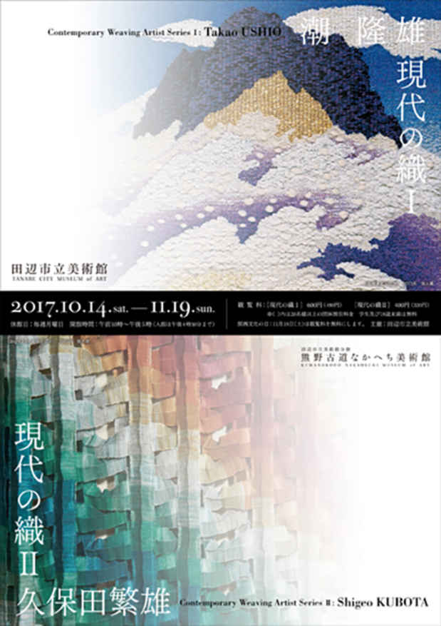 poster for 「現代の織1 潮隆雄」