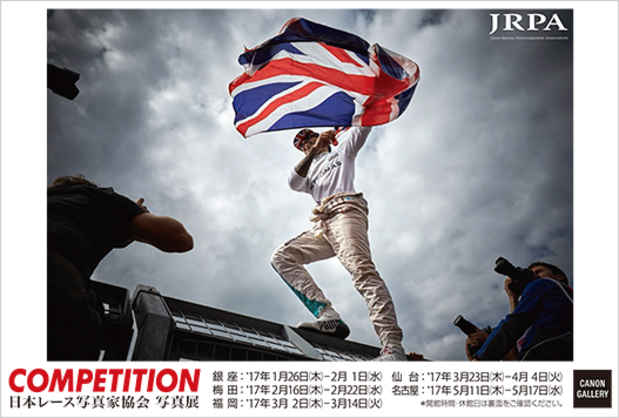 "poster for Japan Racing Photographers Association Exhibition ""Competition"""