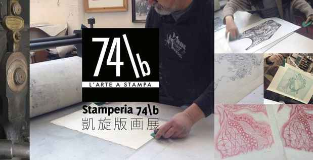poster for Gallery6・padGALLERY共同企画「Stamperia 74\b 凱旋版画展」