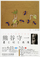 "poster for Morikazu Kumagai ""Writings, Paintings, Portraits"""