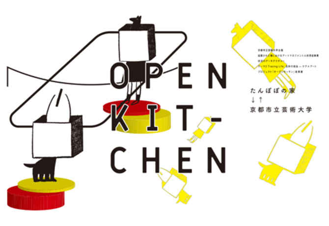 poster for 「OPEN KICHEN」成果展